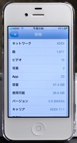Iphone4s_2_3