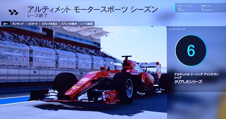 Forza6_3_2